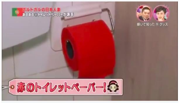 Reportagem na tv japonesa fala dos papeis higiênicos coloridos de Portugal